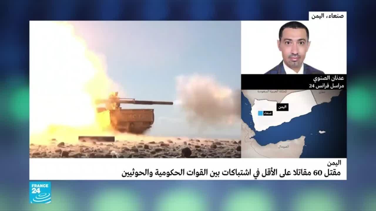 مراسل فرانس24 في اليمن: -الحوثيون حققوا اختراقا مهما بالسيطرة على جبل البلق قرب مأرب-  - نشر قبل 39 دقيقة