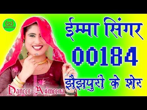 imma Singer !! Sr. 00184 !! ईम्मा सिंगर !! झैंझपुरी के शेर !! New Mewati Song !! By Mewati Lover
