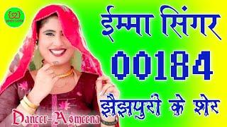 imma singer SR. 00184 ईम्मा सिंगर __// झैंझपुरी के शेर__// new mewati song__// by mewati lover