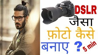 How to make  DSLR photo in Android ||FREE || [HINDI].