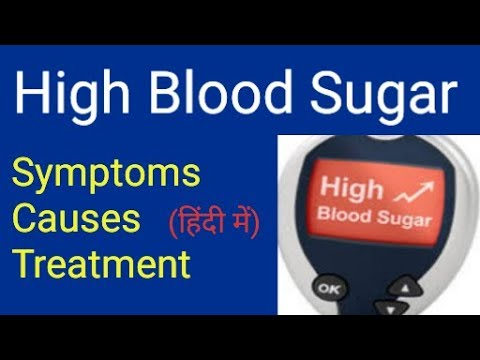 high-blood-sugar,-symptoms,-causes,-treatment-in-hindi- -new-video- 