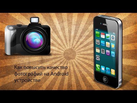 Как повысить качество фотографий на Android устройстве