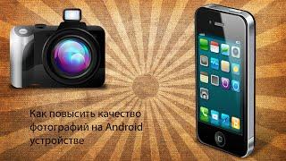 Как повысить качество фотографий на Android устройстве(Как повысить качество фотографий на Android устройстве., 2014-11-27T13:01:03.000Z)