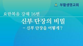 [요한복음 16번] 신부 단장의 비밀 -신부 단장을 어떻게?