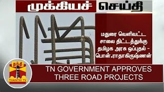 BREAKING NEWS : TN Govt. approves 3 road projects including Maduravoyal flyover project