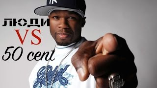 Люди VS 50 Cent | Русский перевод | Shao ©