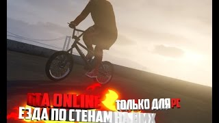 GTA 5 - Езда по стенам на BMX [PC]