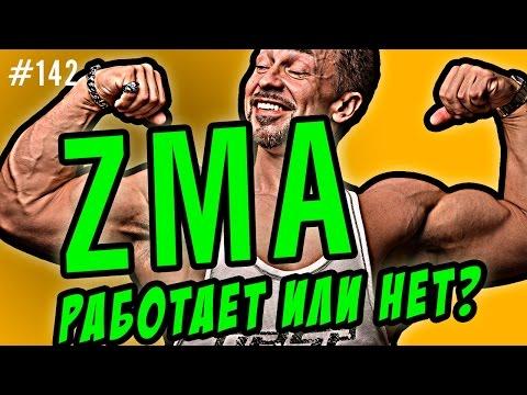 Zma / работает на тестостерон Zma и трибулус добавки