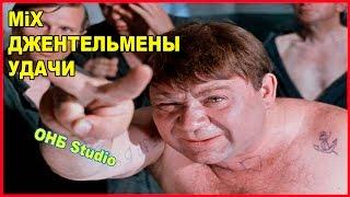 ОНБ Studio MiX ДЖЕНТЛЬМЕНЫ УДАЧИ