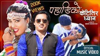 Pahadiko Kt Tira Dhyan    New Nepali,Tharu,Madeshi Song 2020    Umesh Muskan   Anju Kushmi