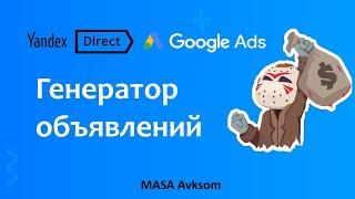 Автоматизація створення кампаній в Директе з унікальними оголошеннями