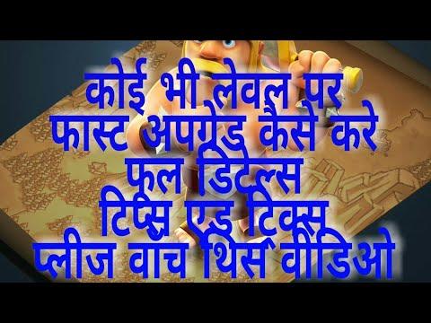 Fast upgrade Clash of clans me koi bhi lavel pe kaise kare useful Tips and Triks full details  hindi