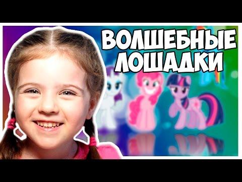 КиндерСюрприз   ВОЛШЕБНЫЕ ЛОШАДКИ   Распаковка сюрпризов для девочек Kinder Surprise