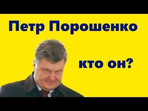 Петр Порошенко -