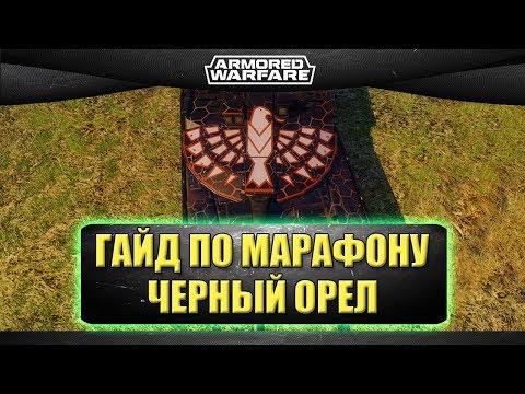 ☝Гайд по спецоперации 'Черный орел' / Armored Warfare