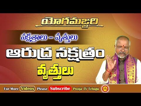 ఆరుద్ర నక్షత్ర ఫలితాలు | Arudra Nakshtram 2018 | Arudra Nakshtram | Yoga Manjari | Arudra Nakshtra