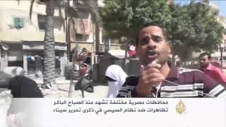 مظاهرات ضد السيسي في ذكرى تحرير سيناء