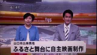 tysテレビ山口による映画「瑠璃光寺・夏」の紹介