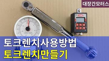 [자가정비] #119 토크렌치사용방법/토크렌치 만들기 Torque wrench tip