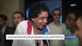 محمد منير: الأغنية النوبية جزء من التكوين المصري