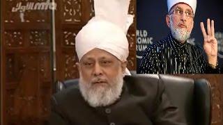 Ahmadiyya Khalifa about Tahir ul Qadri Drama