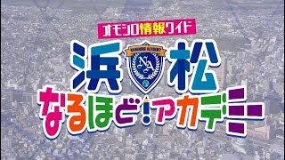 平成29年6月から配信がスタートした、浜松市広報番組「浜松なるほど!ア...