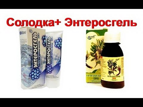СОЛОДКИ СИРОП сироп -