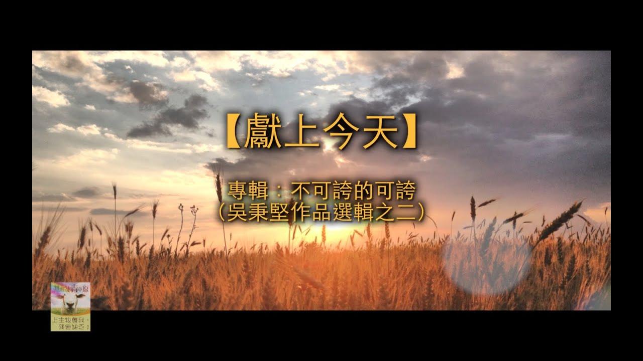 【青草原詩歌】獻上今天(粵)-全心製作