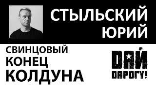 Дай Дарогу - Свинцовый конец колдуна. 2018.