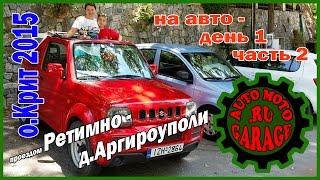 Крит 2015  Поездка на авто день 1, часть 2 / Crete 2015 auto(, 2016-05-31T06:45:16.000Z)