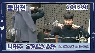 [나태주 풀버젼] 📻김혜영과 함께 | 월요 로맨스극장 201228 보이는 라디오