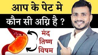 101.Apke Pet Me Kaun si AGNI(Digestive Fire) Hai? Jane 4 tarah ki Vishesh Agni Ka Vigyan By Dr Arun