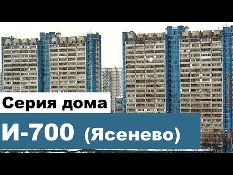 Серии домов. Блочный дом И-700 (ясеневская серия). Как выбрать квартиру в этом доме. Обзор серии.