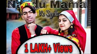 Nandu Mama Ki Syali Video Song | Gunjan Dangwal | Pratham Bisht | Varsha | Hit Garhwali Songs 2020