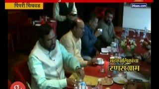 Pimpri Chinchwad | Sena | Bjp | Alliance On Hold