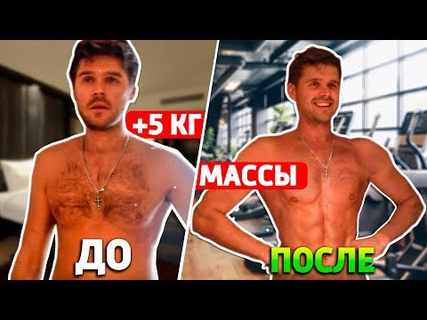 Как набрать массу? 5 килограмм за месяц легко!