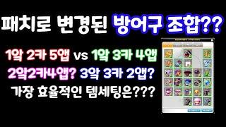 [메이플] 신규 템세팅 1앜 3카 4앱? 2앜 3카 3앱? 8월12일 패치로 변경된 세트효과 정리분석
