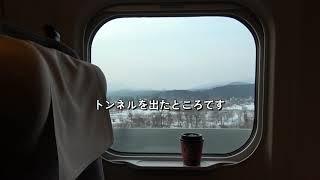 北海道新幹線 青函トンネル付近の車窓・湯の里知内信号場 Hokkaido Shinkansen(2019年3月ダイヤ変更前)