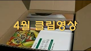 산요작티-4월클립영상(…