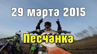 29 марта 2015 - Тренировка на песчанке в Раменском(, 2015-03-31T17:50:36.000Z)