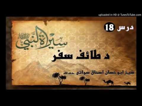 فضيلة الشيخ ابو حسان .. ...Sheikh abu hassaan swati pashto bayan seerat un nabi dara 18