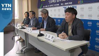 """경실련 """"서울시 의원 상위 10명 평균 부동산 16개"""" / YTN"""