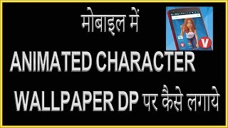 Wie man Animierte Avtar als Mobile DP | Hindi | Urdu