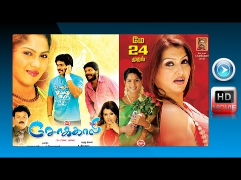 Tamil new movies 2015 full movie || Chokkali || Tamil full movie 2015 new releases