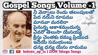 Zion Gospel Songs Volume-1    Gospel Songs    Zion Telugu Songs    Christian Gospel Songs.