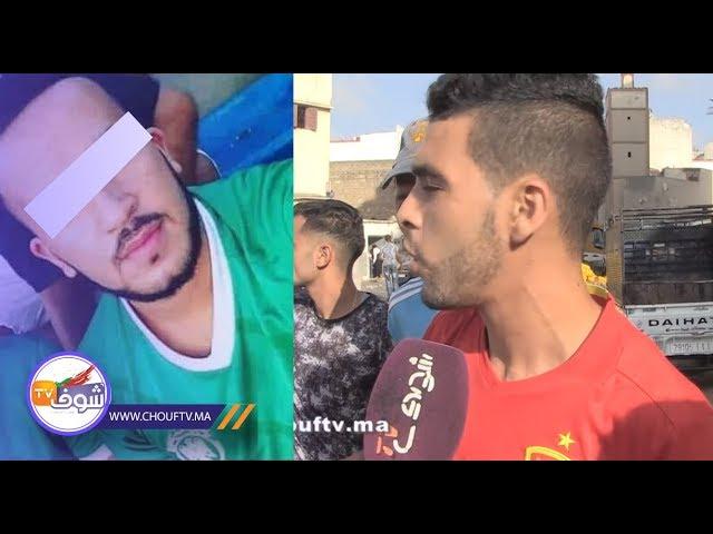 القصة الكاملة حول مقتل شاب رجاوي بالقنبول ليلة عاشوراء بالبيضاء..كان صايم وهاشنو وقع