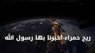 النجم الاحمر و شرق الجزيره العربيه التغير الخطير