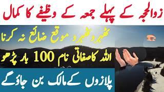 Zil hajj ke Pehle Juma ka Khaas Wazifa | Zil Hajj 2018 | Ameer Hone ka Wazifa | How to get Rich