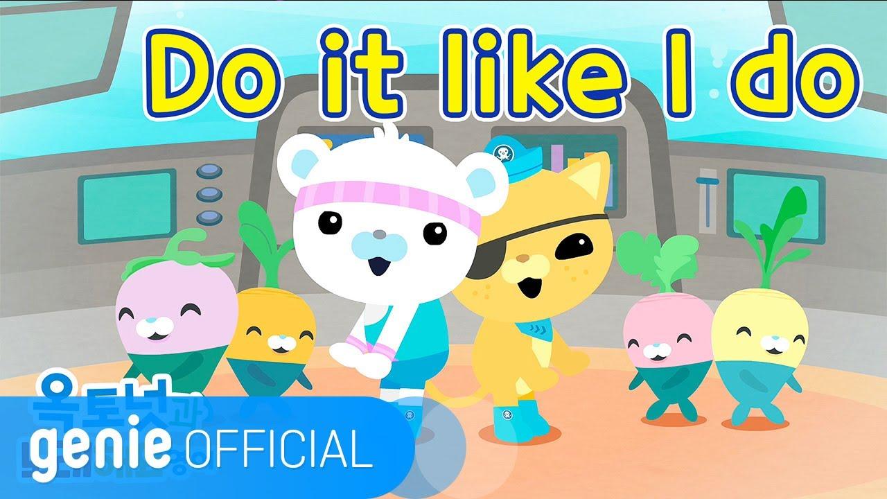 바다 탐험대 옥토넛 The Octonauts - Do it like I do Official M/V