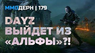 ММОдерн №179 [самое интересное из мира ММО] — DayZ, World of Warcraft, Black Desert...